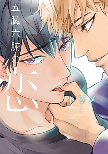 五臓六腑の恋 (バンブーコミックス moment)