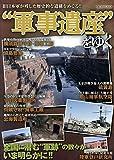 """""""軍事遺産""""をゆく 旧日本軍が残した歴史的な遺構をめぐる"""