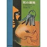死の蒸発 (角川文庫 (3222))