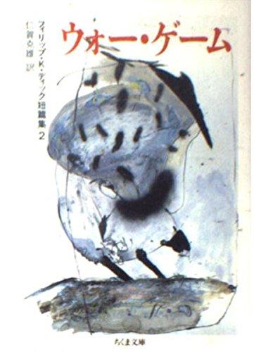 フィリップ・K・ディック短篇集〈2〉ウォー・ゲーム (ちくま文庫)の詳細を見る