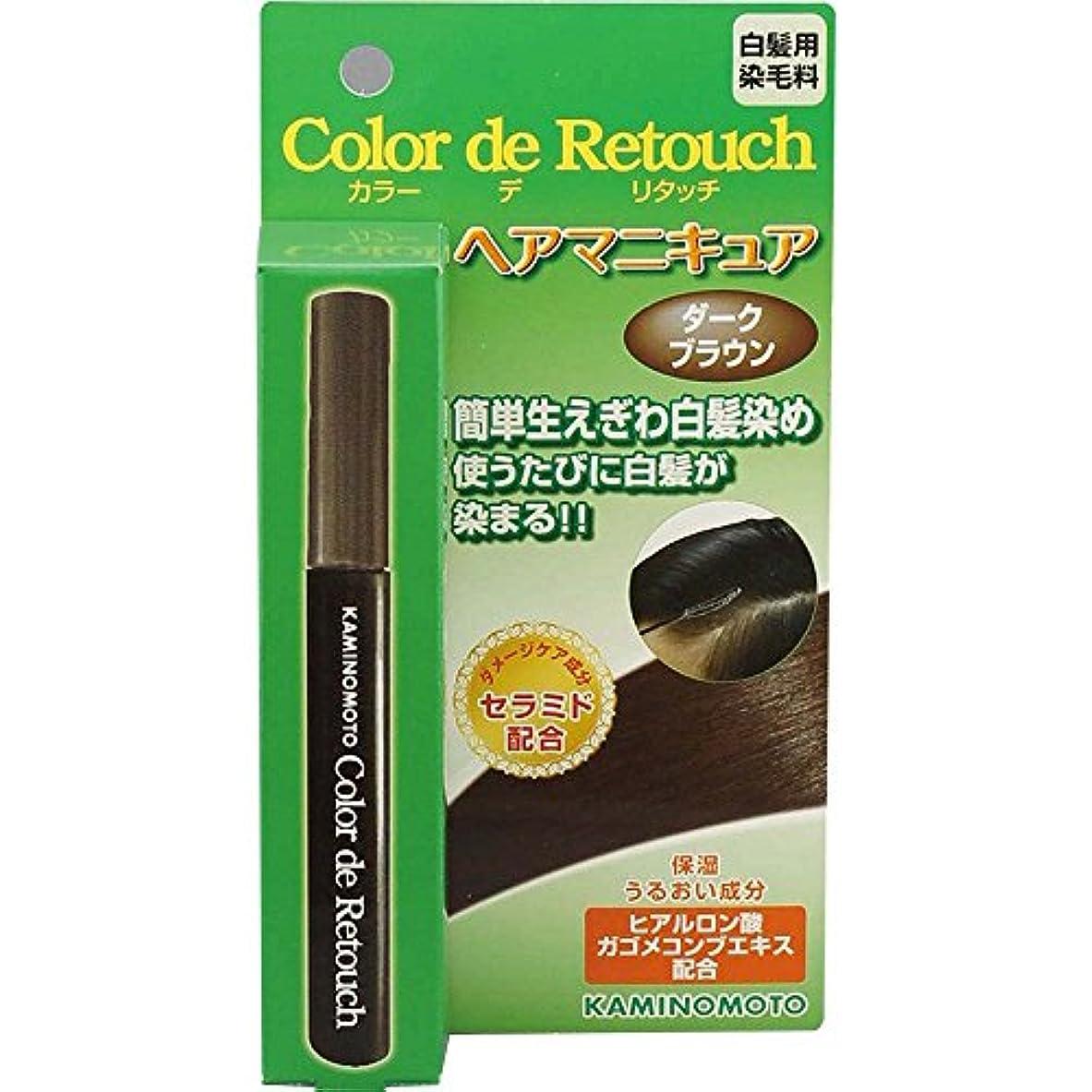 水平リム思いやりのある加美乃素 カラー デ リタッチ ダークブラウン 10mL