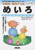 めいろ―幼児の脳の発育を促進させるカリキュラム (七田式・知力ドリル3・4さい)