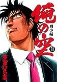 俺の空 刑事編 1 (ヤングジャンプコミックス)
