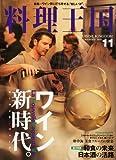 料理王国 2010年 11月号 [雑誌] 画像
