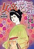 女帝花舞 22