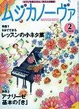 MUSICA NOVA ( ムジカノーヴァ ) 2010年 02月号 [雑誌]