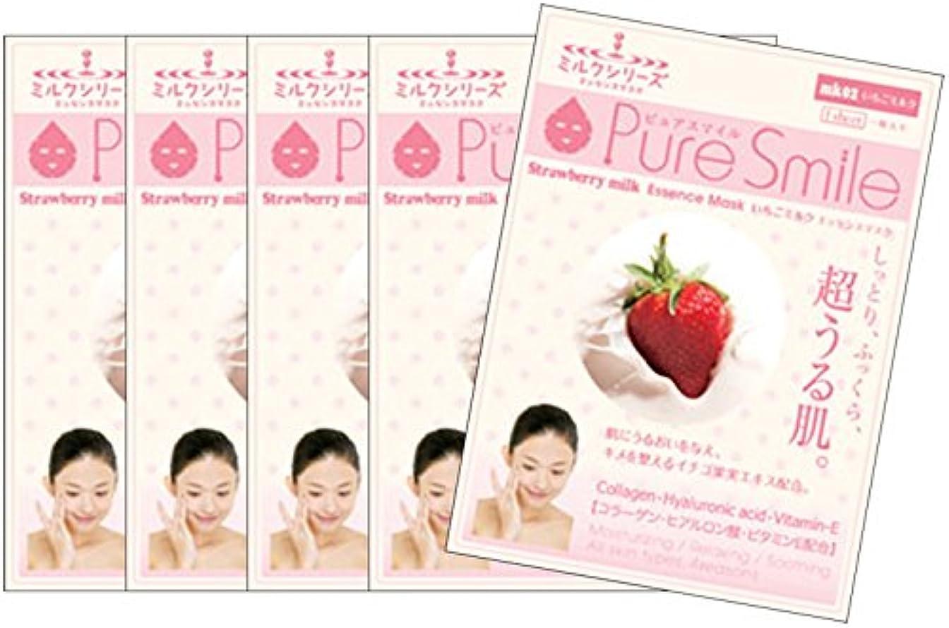 元気ピック共和党ピュアスマイル エッセンスマスク ミルクシリーズ いちごミルク 5枚セット