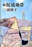泥流地帯〈続〉 (1979年)