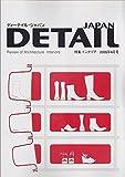 DETAIL JAPAN (ディーテイルジャパン) 2005年 6月号