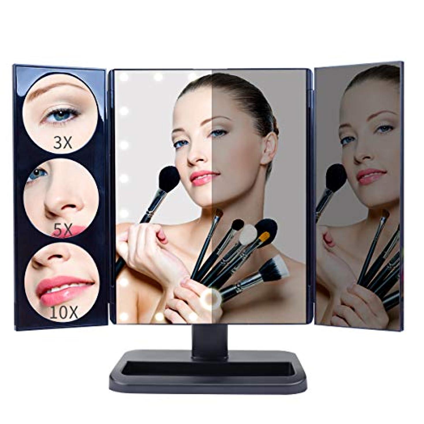 ドナウ川第三ティームBRIAN & DANY 化粧鏡 化粧ミラー 鏡 三面鏡 ー 卓上 24個のLEDライト 折りたたみ 拡大鏡 3倍 5倍 10倍 明るさ調節可能 180°回転 電池&USB