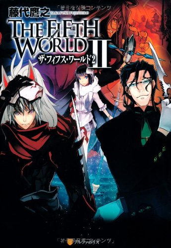 THE FIFTH WORLD〈2〉の詳細を見る