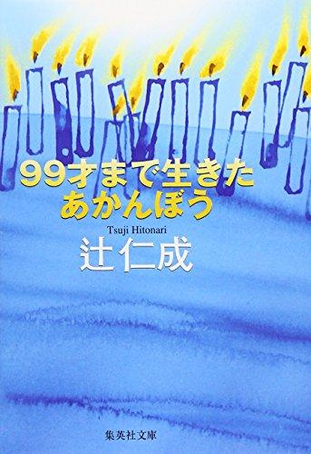 99才まで生きたあかんぼう (集英社文庫 つ 11-15)