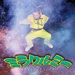 あっこゴリラ「超自由 feat. 大門弥生」のジャケット画像