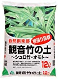 【通気性、排水性に優れた土】自然応用科学 観音竹(シュロ竹・オモト)の土 12L