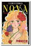 NOVA / 伊藤 結花理 のシリーズ情報を見る