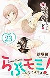 らぶモミ!~とろけるエステ~ 分冊版(23) (姉フレンドコミックス)