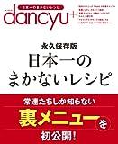 日本一のまかないレシピ 永久保存版 画像