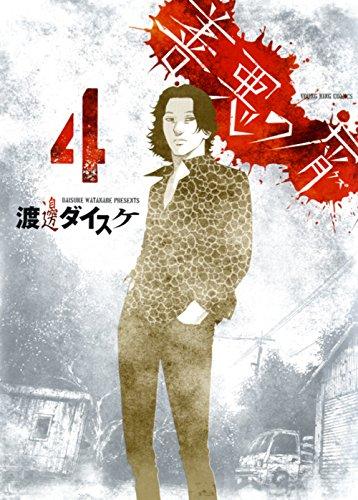 善悪の屑  4巻 (コミック(YKコミックス))の詳細を見る