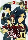 東京魔人學園剣風帖 龍龍(トウ) 3 (ガンガンWINGコミックス)