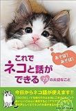 これでネコと話ができる73の大切なこと (アース・スターブックス)