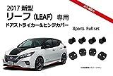 日産2017新型リーフ LEAF(ZE1型)専用 ドアストライカーカバー&ドアヒンジカバー ドレスアップ&錆や汚れの保護に!Jusby