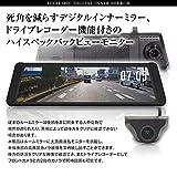 MAXWIN ドライブレコーダー ルームミラー型 前後2カメラ 高画質・広角レンズ  タッチスクリーン機能