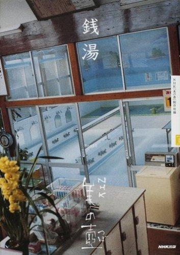 NHK 美の壺 銭湯 (NHK美の壺)