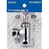 TOTO アングル形止水栓13mm(T4A型用) THY226U