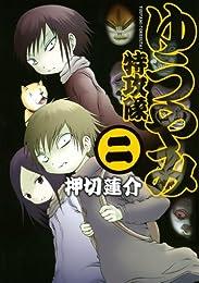 ゆうやみ特攻隊(2) (シリウスコミックス)