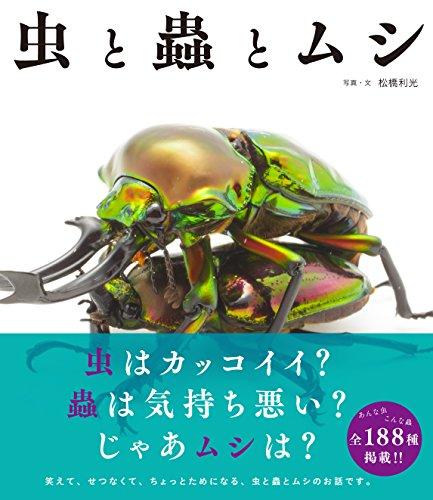 虫と蟲とムシの詳細を見る