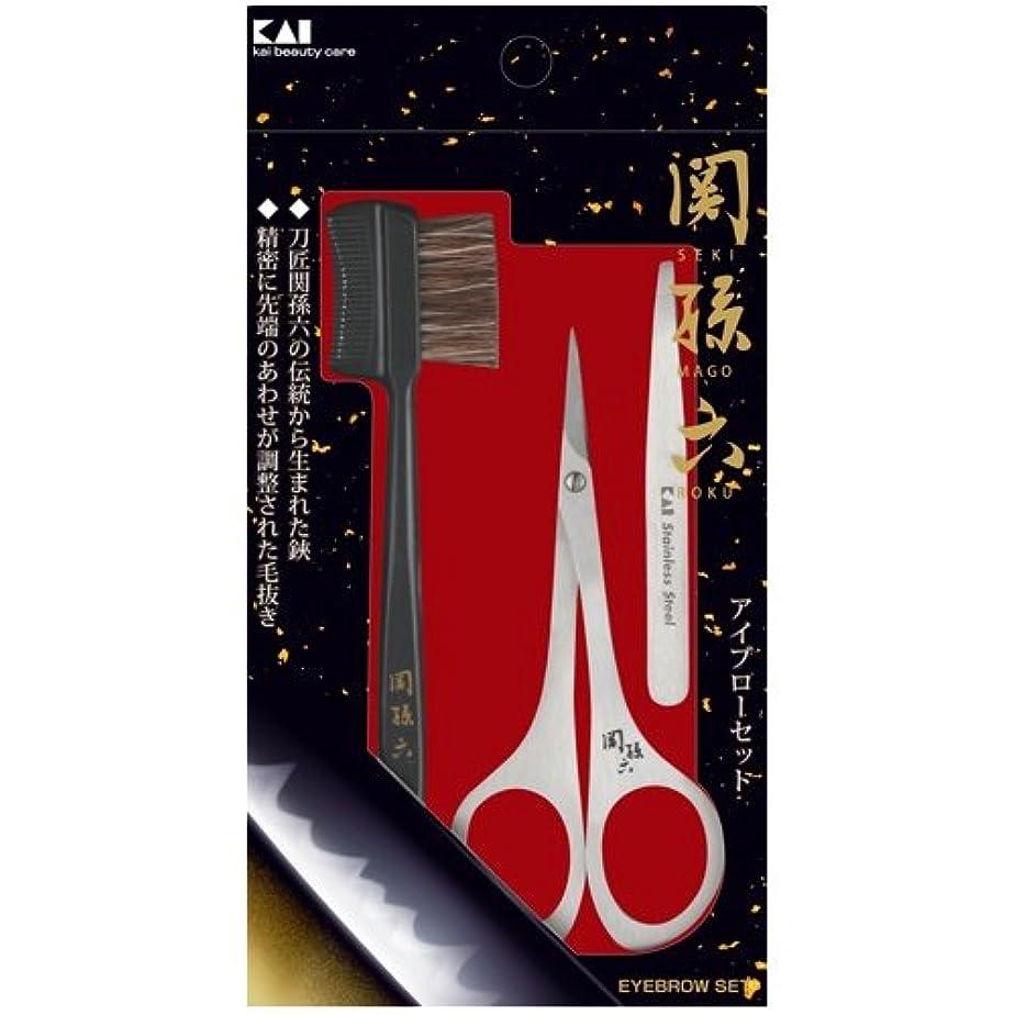 利用可能市場バーゲン関孫六 アイブローセット HC3510