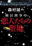 棟居刑事の恋人たちの聖地 (双葉文庫)