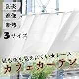 エコレースカフェカーテン【RB238CW】/▼幅140cm×100cm丈