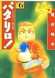 パタリロ! 6 (白泉社文庫)