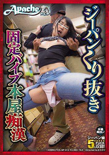 ジーパンくり抜き固定バイブ本屋痴漢 アパッチ(HHH) [DVD]