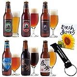 【 < 感謝ビール 、 世界一のIPA入 > クラフトビール6種飲み比べセット 】 専用ロゴ箱入 (6/14-16お届 父の日特典付き版)
