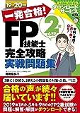 一発合格!  FP技能士2級AFP完全攻略実戦問題集 19-20年版