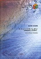 バンドスコアピースBP1496 ストレンジカメレオン(ORIGINAL STORY) / the pillows (BAND SCORE PIECE)