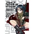 ブレイブウィッチーズPrequel オラーシャの大地(1) (角川コミックス・エース)