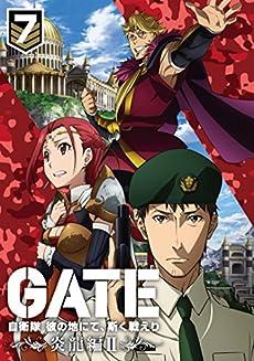 「GATE 自衛隊 彼の地にて、斯く戦えり」 vol.7 炎龍編II<初回生産限定版>【DVD】