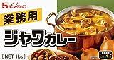【常温】ジャワカレーN 1kg ハウス