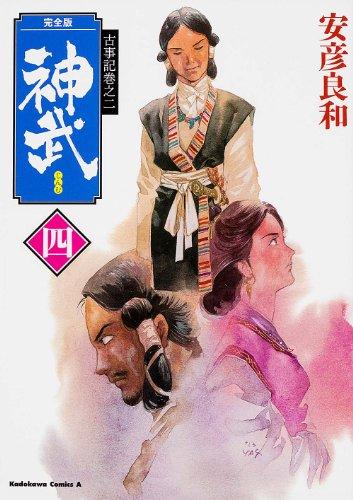 古事記巻之二  完全版 神武 四 (カドカワコミックス・エース)の詳細を見る