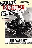 アメリカの原爆神話と情報操作
