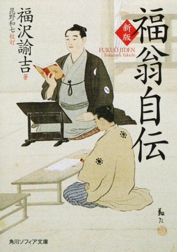 新版 福翁自伝 (角川ソフィア文庫)の詳細を見る