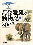 河合雅雄の動物記〈7〉子ゾウ・ロッドの冒険