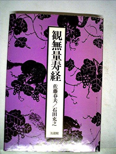 観無量寿経 (1978年)