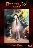 ロード・オブ・ザ・リング 指輪物語【WARNER THE BEST ¥1,500】[DVD]