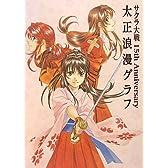 サクラ大戦 15th Anniversary 太正浪漫グラフ (ファミ通BOOKS)