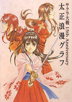 サクラ大戦 15th Anniversary 太正浪漫グラフ (ファミ通BOOKS)の詳細を見る