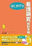はじめての看護研究 統計学編 (はじめてのシリーズ)